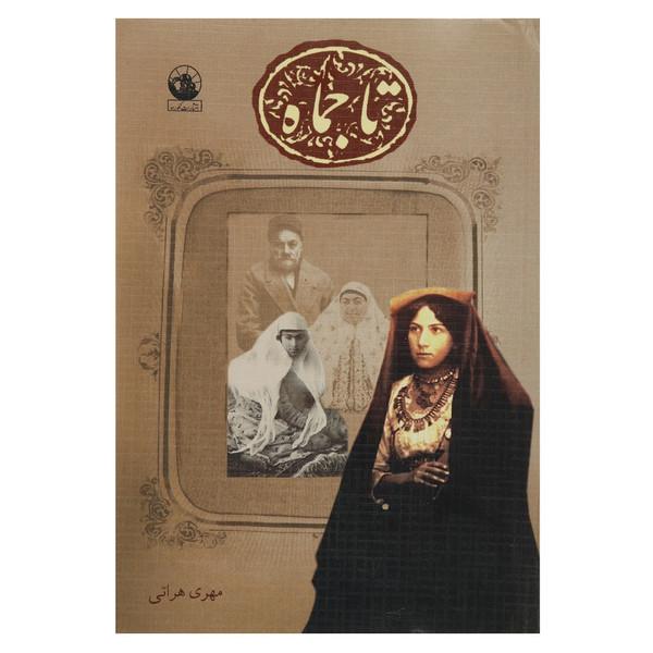 کتاب تاجماه اثر مهری هراتی