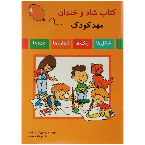 کتاب شاد و خندان مهد کودک اثر آنتینا فلاد