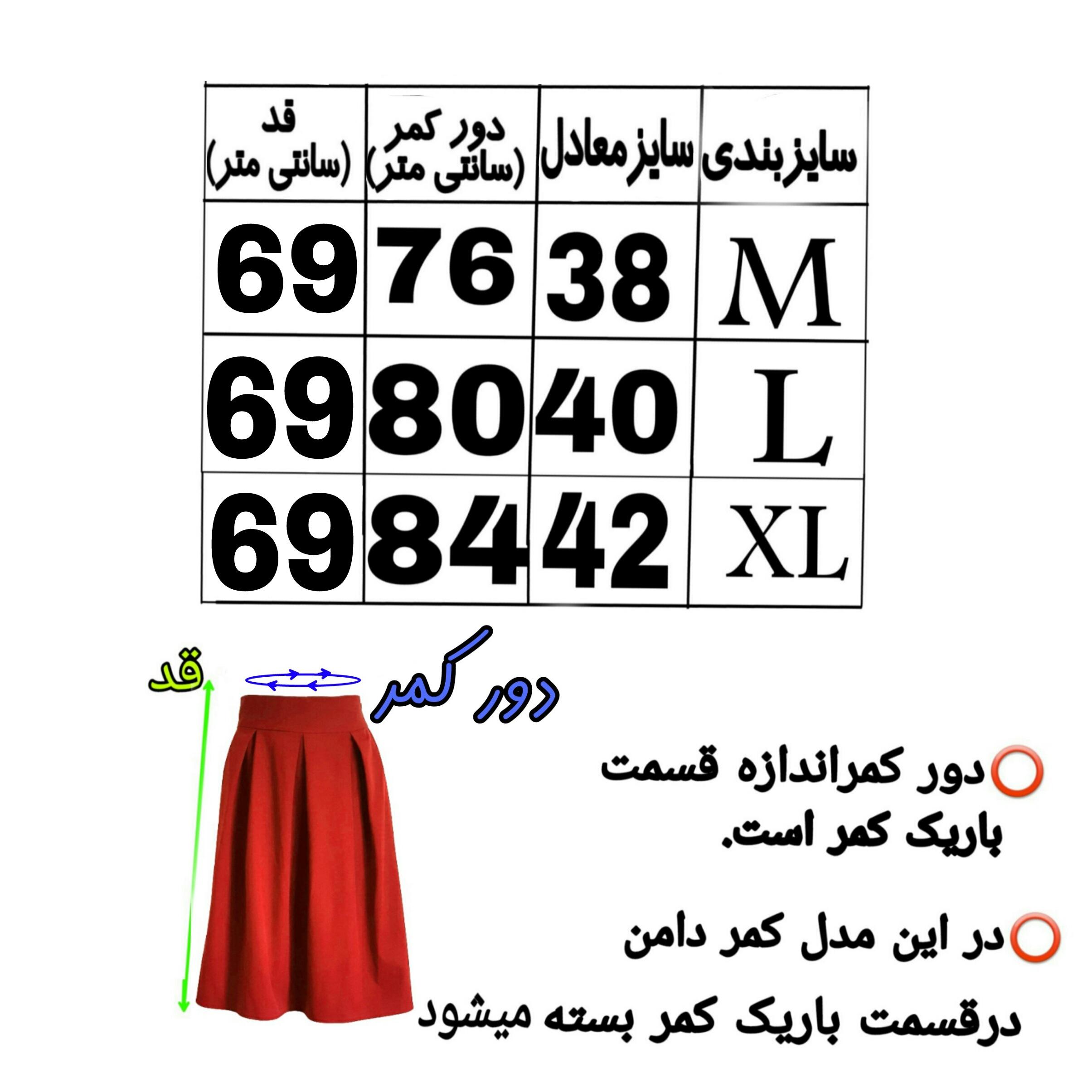 دامن زنانه کد 544