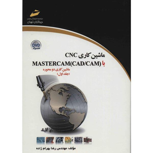 کتاب ماشین کاری CNC با MASTERCAM CAD/CAM اثر رضا بهرام زاده - جلد اول