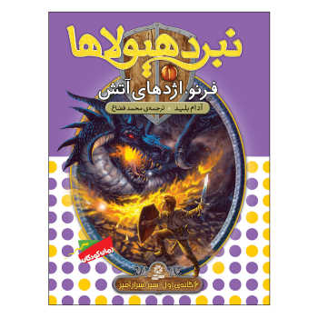 کتاب نبرد هیولاها 1 فرنو اژدهای آتش اثر آدام بلید انتشارات قدیانی