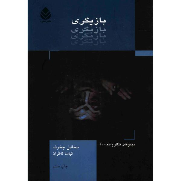 کتاب بازیگری اثر میخائیل چخوف - جلد دوم