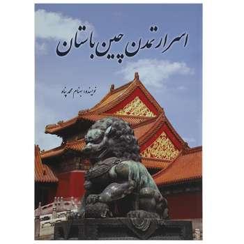 کتاب اسرار تمدن چین باستان اثر بهنام محمد پناه