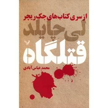 کتاب قتلگاه اثر لی چایلد
