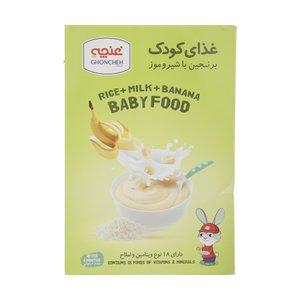 غذای کودک برنجین با شیر و موز غنچه - 250 گرم