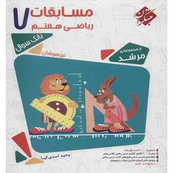 کتاب مسابقات ریاضی هفتم اثر وحید اسدی کیا - مرشد