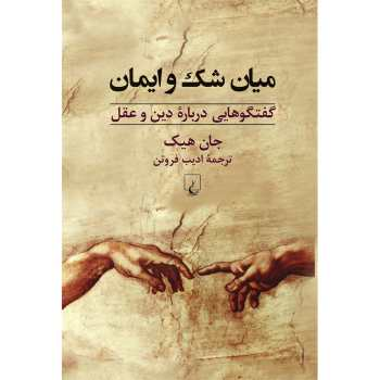 کتاب میان شک و ایمان اثر جان هیک