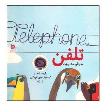 کتاب تلفن اثر مک بارنت  نشر دیبایه