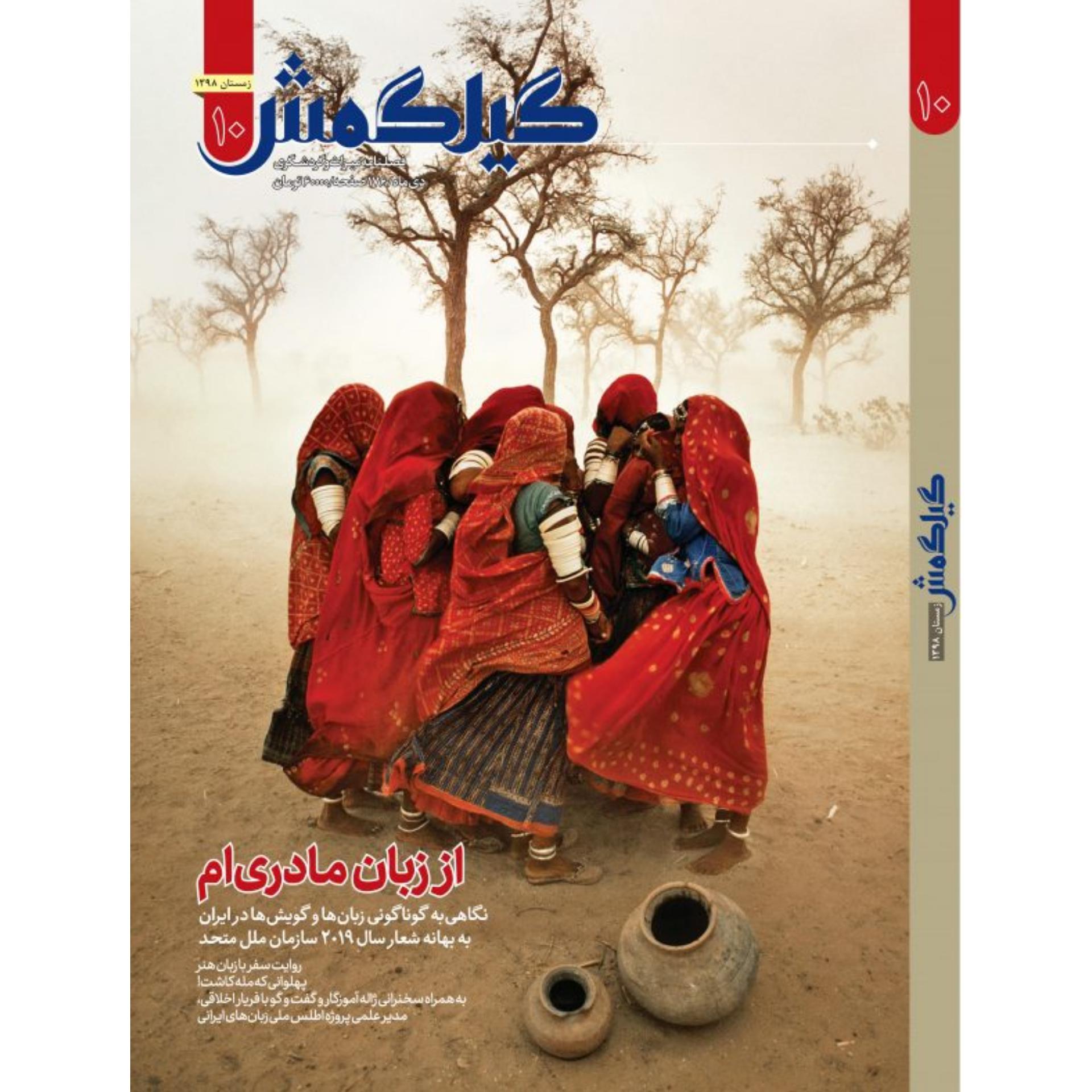 فصلنامهٔ فارسی میراث و گردشگری گیلگمش شماره ۱۰