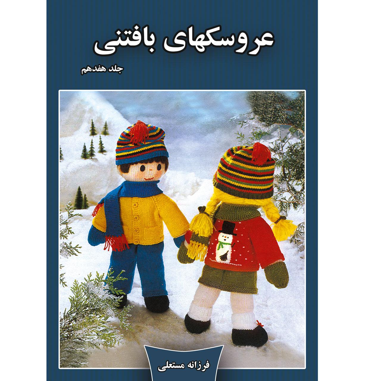 خرید                      کتاب عروسکهای بافتنی اثر فرزانه مستعلی نشر مهر پاینده جلد 17