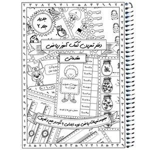 دفتر تمرین مدل کمک آموز ریاضی سطح مقدماتی کد 2