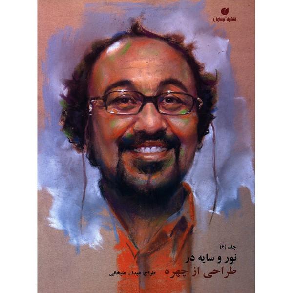 کتاب نور و سایه در طراحی از چهره اثر عبدالله علیخانی - جلد ششم