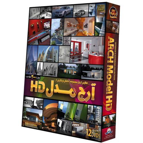 نرم افزار مجموعه Arch Model HD نشر دنیای نرم افزار سینا