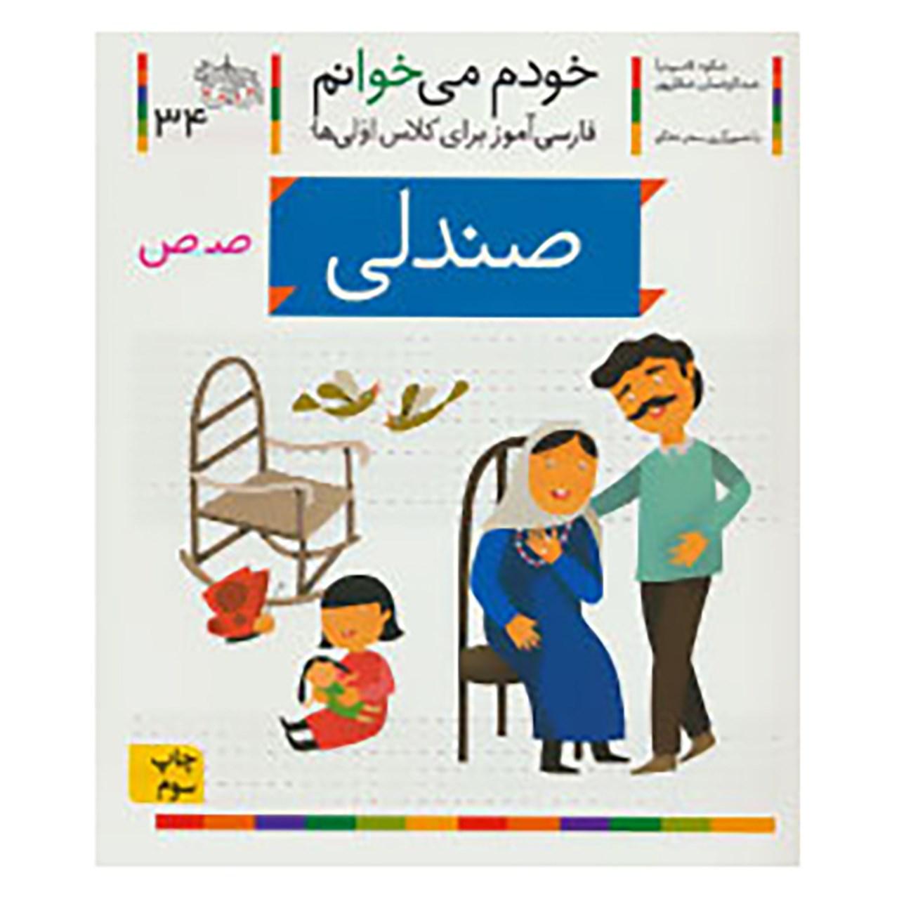 کتاب خودم می خوانم34 اثر شکوه قاسم نیا،عبدالرحمان صفارپور