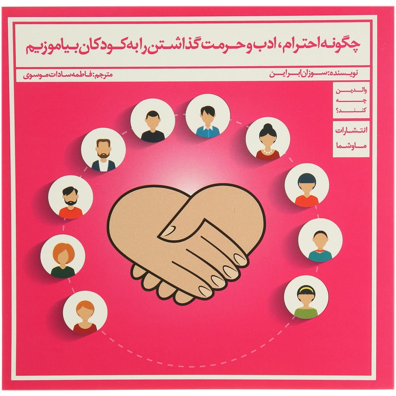 کتاب چگونه احترام ادب و حرمت گذاشتن را به کودکان بیاموزیم اثر سوزان ابراین