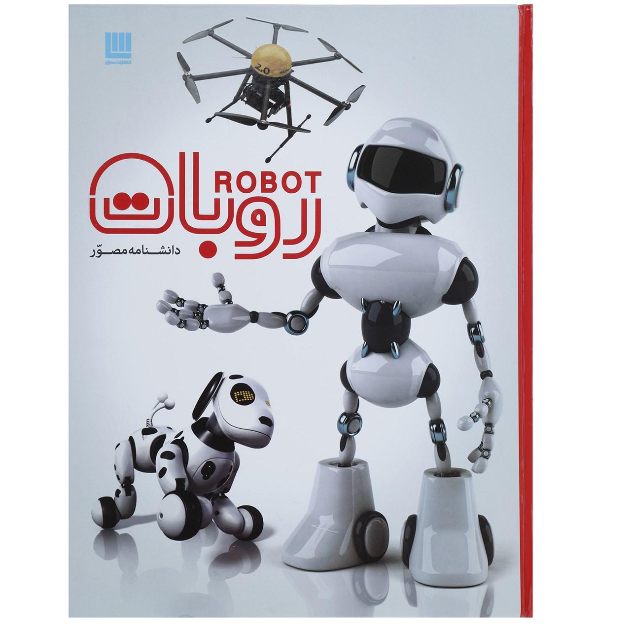 کتاب دانشنامه مصور روبات اثر روجر بریجمن