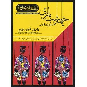 فیلم تئاتر خیمه شب بازی به شیوه ی قاجار اثر بهروز غریب پور