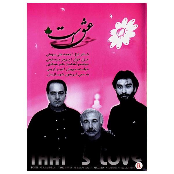 آلبوم موسیقی عشق است اثر ناصر عبداللهی و امیر کریمی