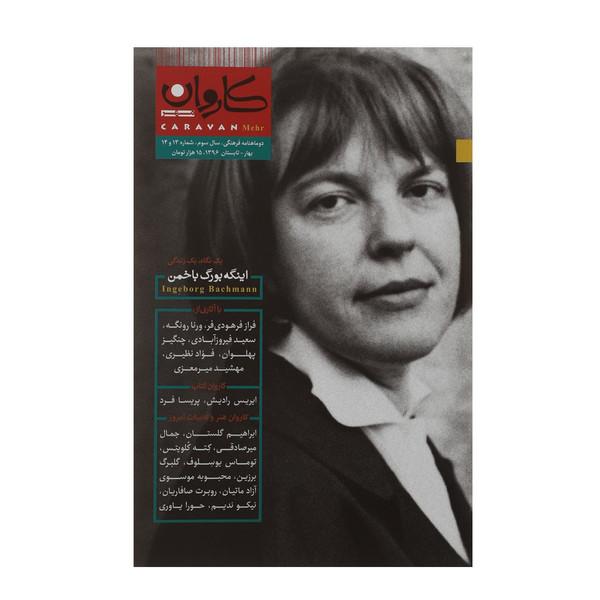 مجله کاروان مهر - شماره 13 و 14