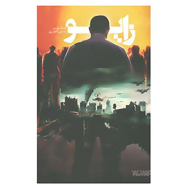کتاب زایو اثر مصطفی رضایی کلورزی