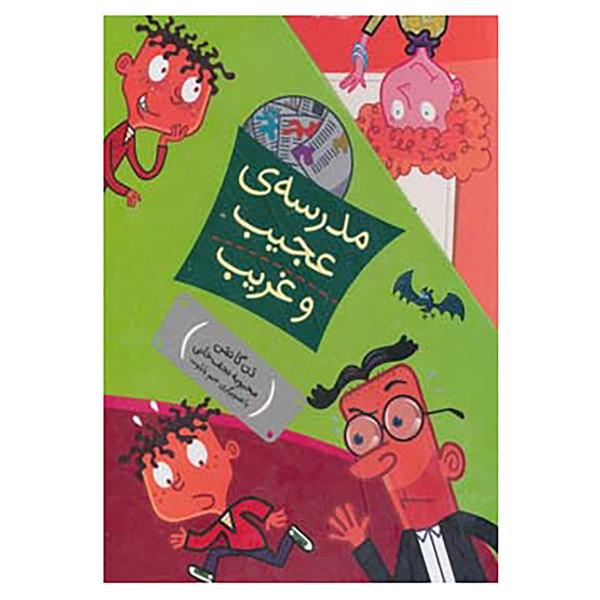 کتاب مجموعه مدرسه ی عجیب و غریب اثر دن گاتمن