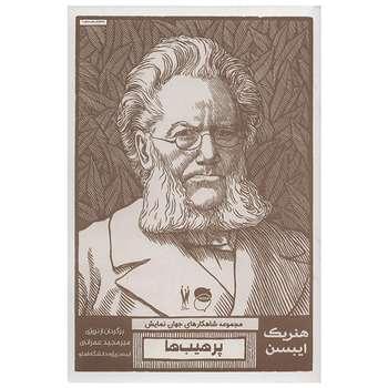 کتاب پرهیب ها اثر هنریک ایبسن