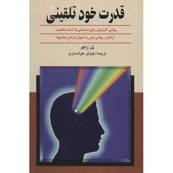 کتاب قدرت خود تلقینی اثر پل ژاگو