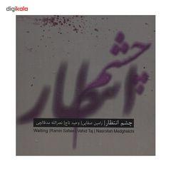آلبوم موسیقی چشم انتظار اثر وحید تاج