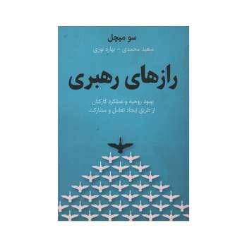 کتاب رازهای رهبری اثر سو میچل نشر نوین