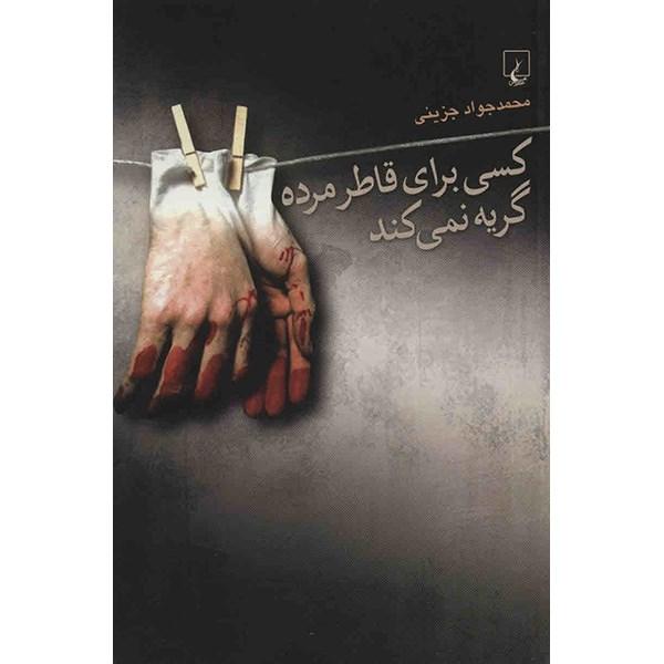 کتاب کسی برای قاطر مرده گریه نمی کند اثر محمدجواد جزینی