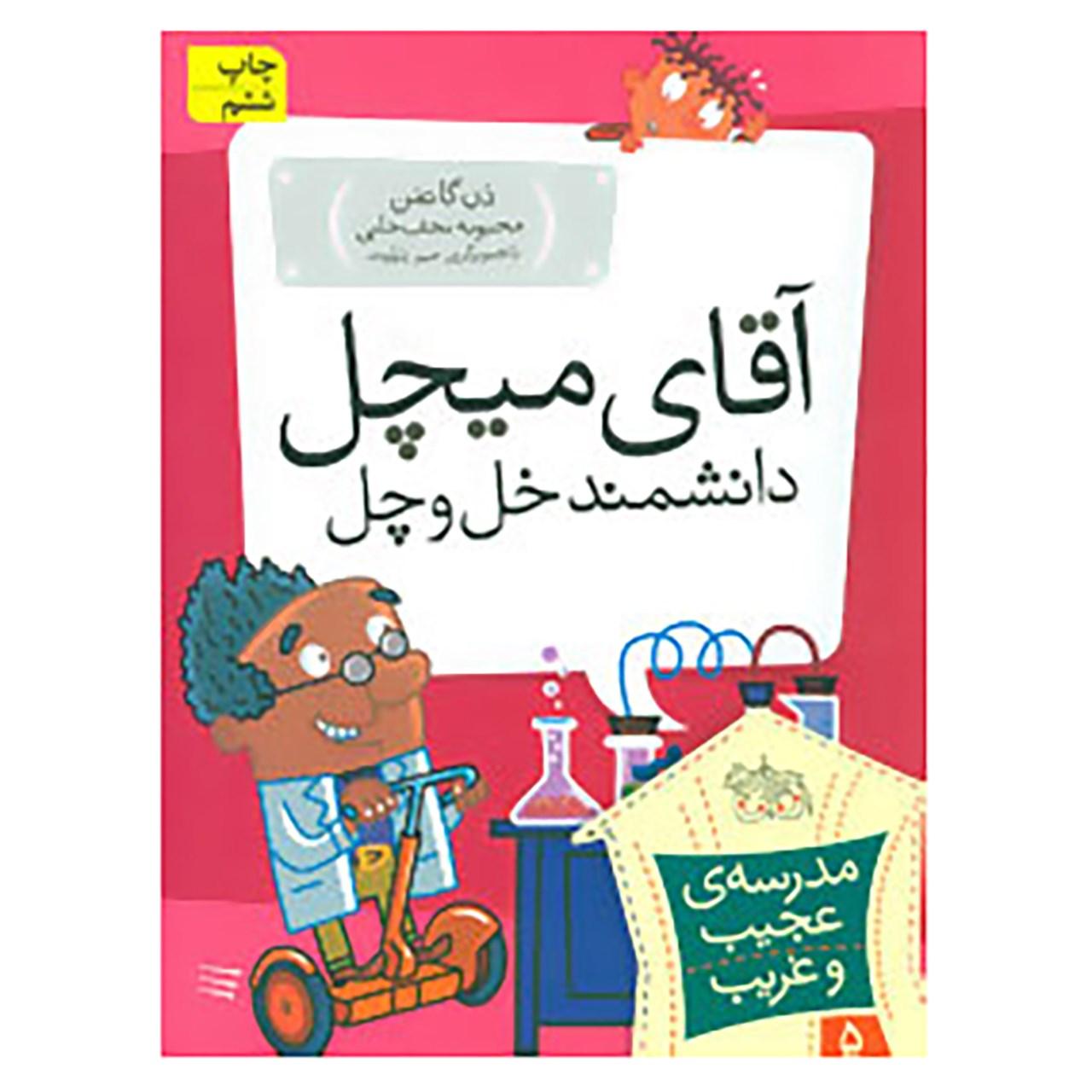 خرید                      کتاب مدرسه ی عجیب و غریب 5 اثر دن گاتمن