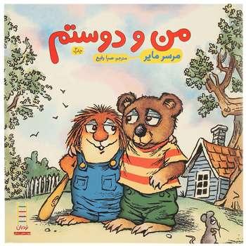 کتاب من و دوستم اثر مرسر مایر