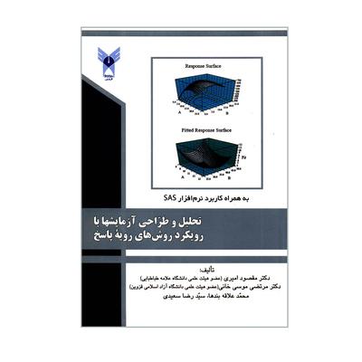 کتاب تحلیل و طراحی آزمایشها با رویکرد روش های رویه پاسخ به همراه کاربرد نرم افزار SAS  اثر جمعی از نویسندگان انتشارات دانشگاه آزاد اسلامی قزوین