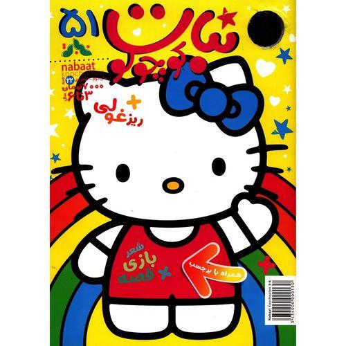 مجله نبات کوچولو - شماره 51