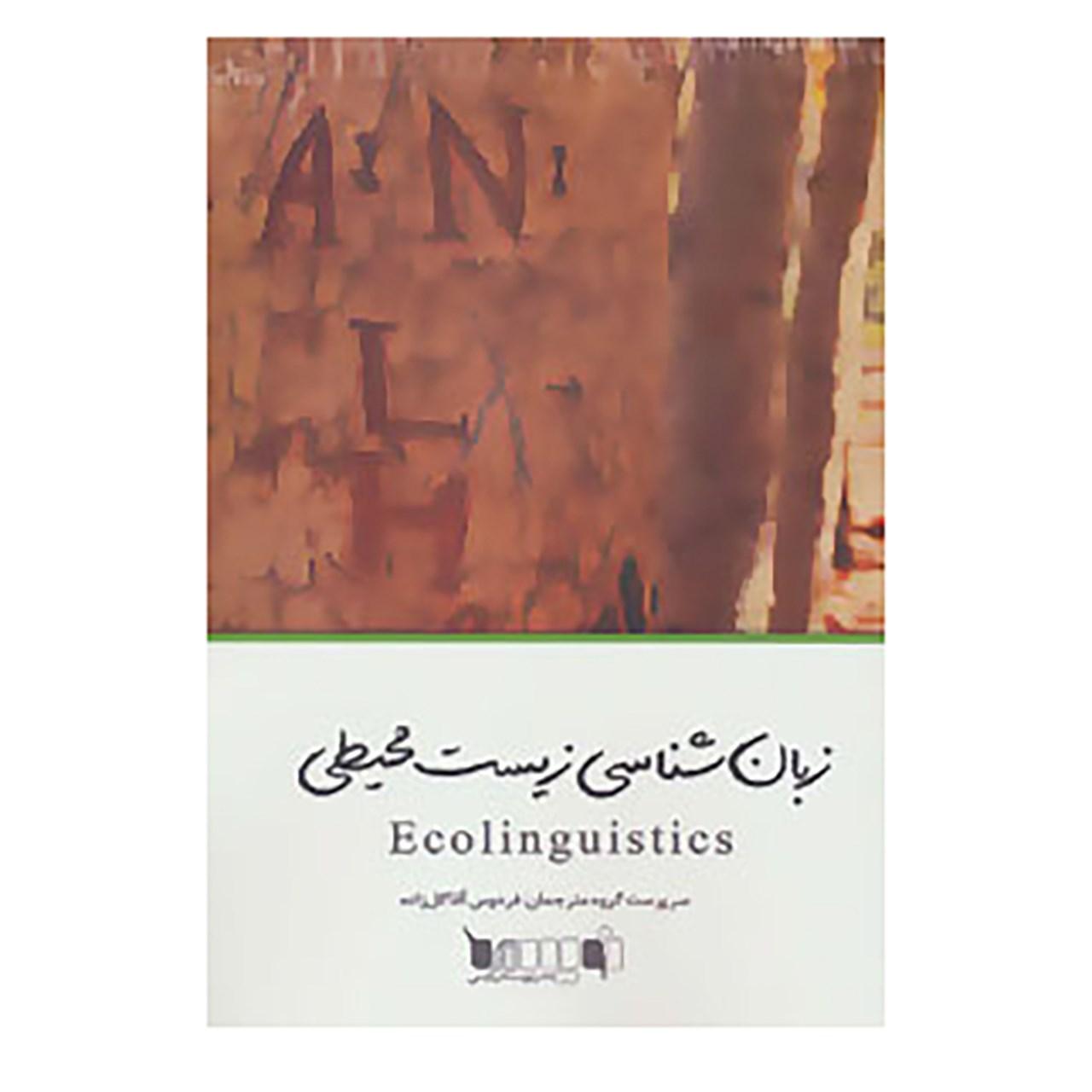 کتاب زبان شناسی زیست محیطی اثر آرن استیبی
