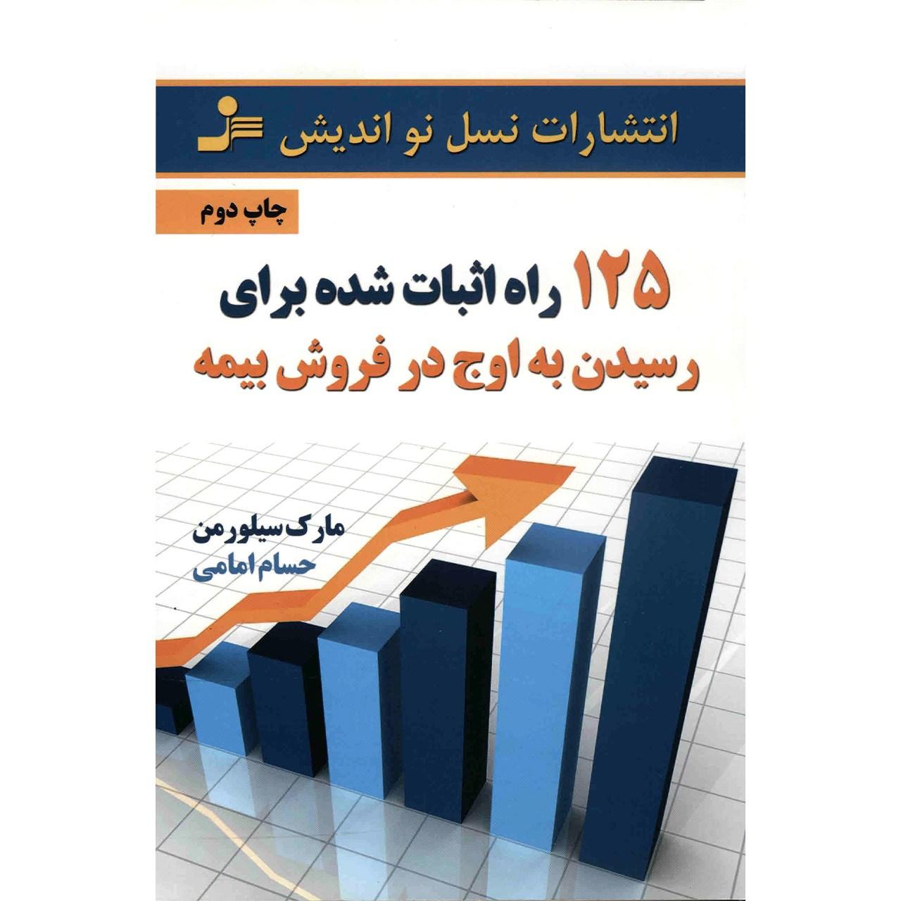 خرید                      کتاب 125 راه اثبات شده برای رسیدن به اوج در فروش بیمه اثر مارک سیلورمن