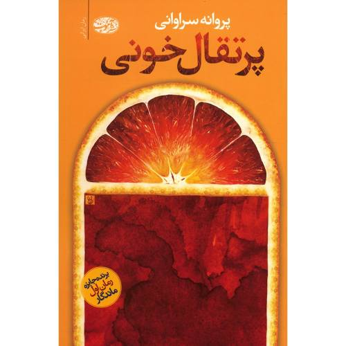 کتاب پرتقال خونی اثر پروانه سراوانی