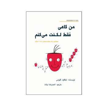 کتاب من گاهی فقط لکنت می کنم اثر ایلکود گیوس نشر نیوند