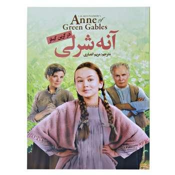 کتاب آنه شرلی در گرین گیبلز اثر لوسی مود مونتگمری نشر اعتلای وطن