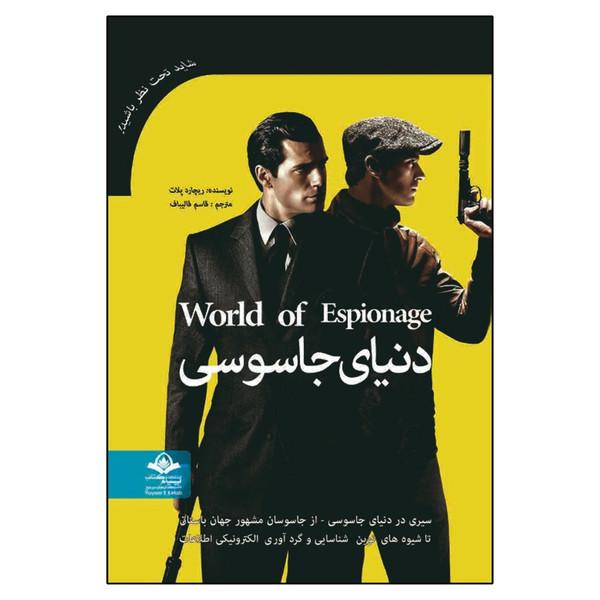 کتاب دنیای جاسوسی اثر ریچارد پلات انتشارات پیام آزادی