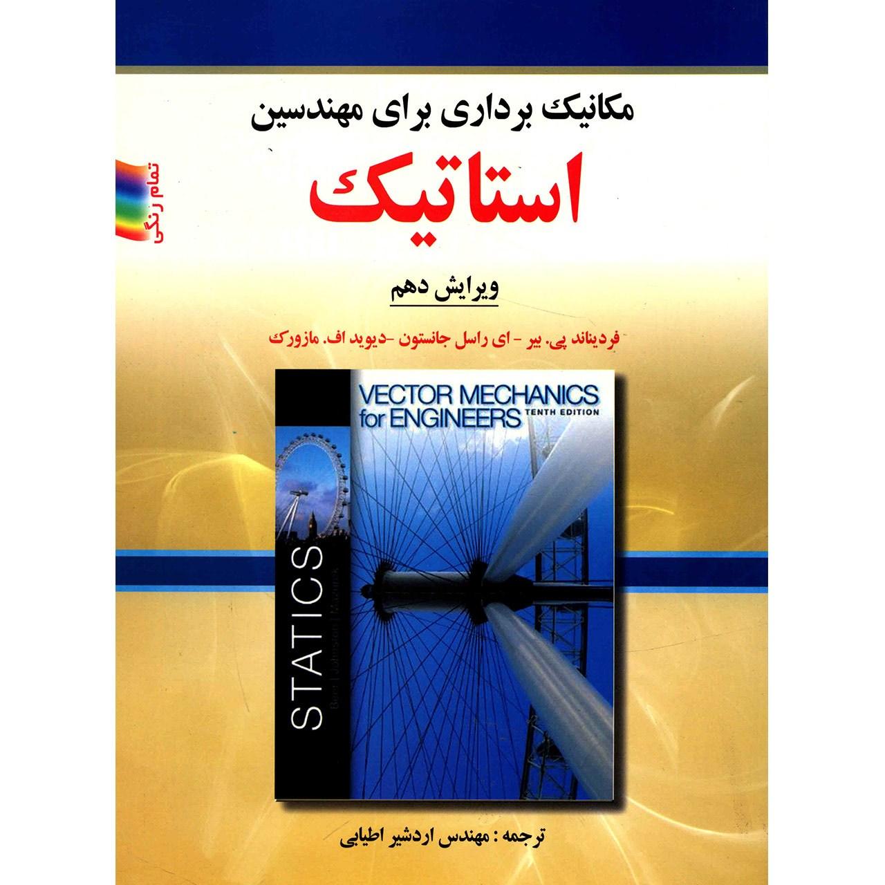 کتاب مکانیک برداری برای مهندسین استاتیک اثر فردیناند پی بیر