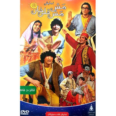 فیلم تئاتر مش مش قلی خان اثر ناصر آویژه