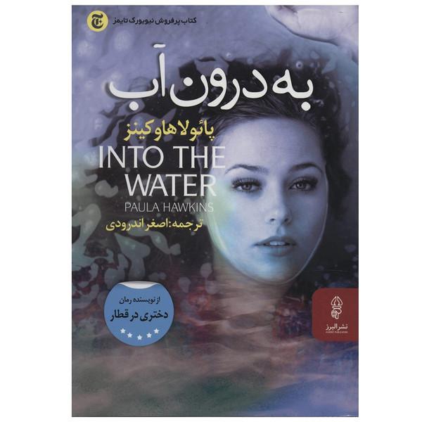 کتاب به درون آب اثر پائولا هاوکینز