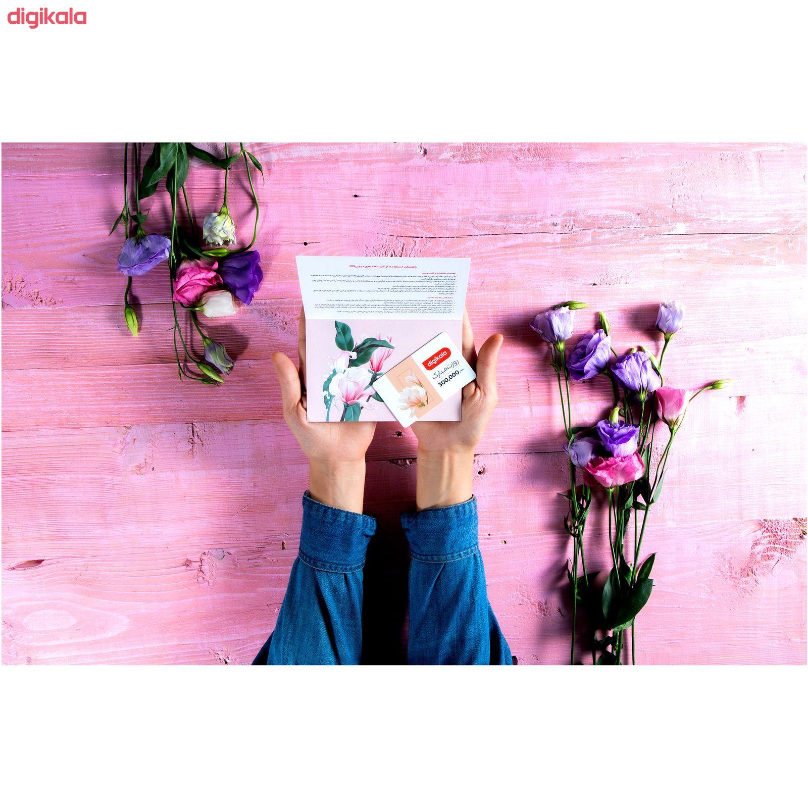 کارت هدیه دیجی کالا به ارزش 300,000 تومان طرح روز زن main 1 3