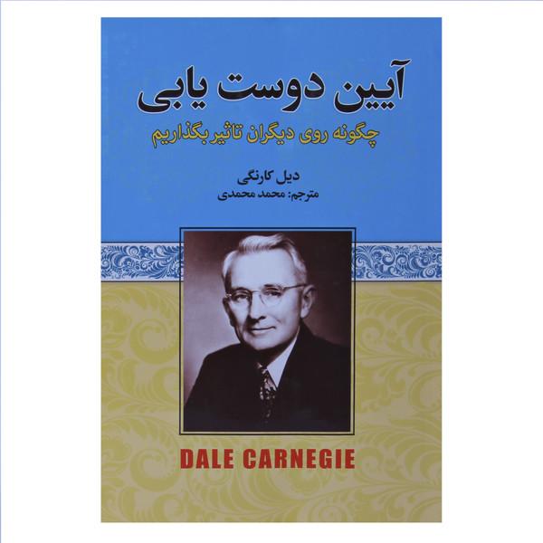 کتاب آیین دوست یابی اثر دیل کارنگی نشر آتیسا