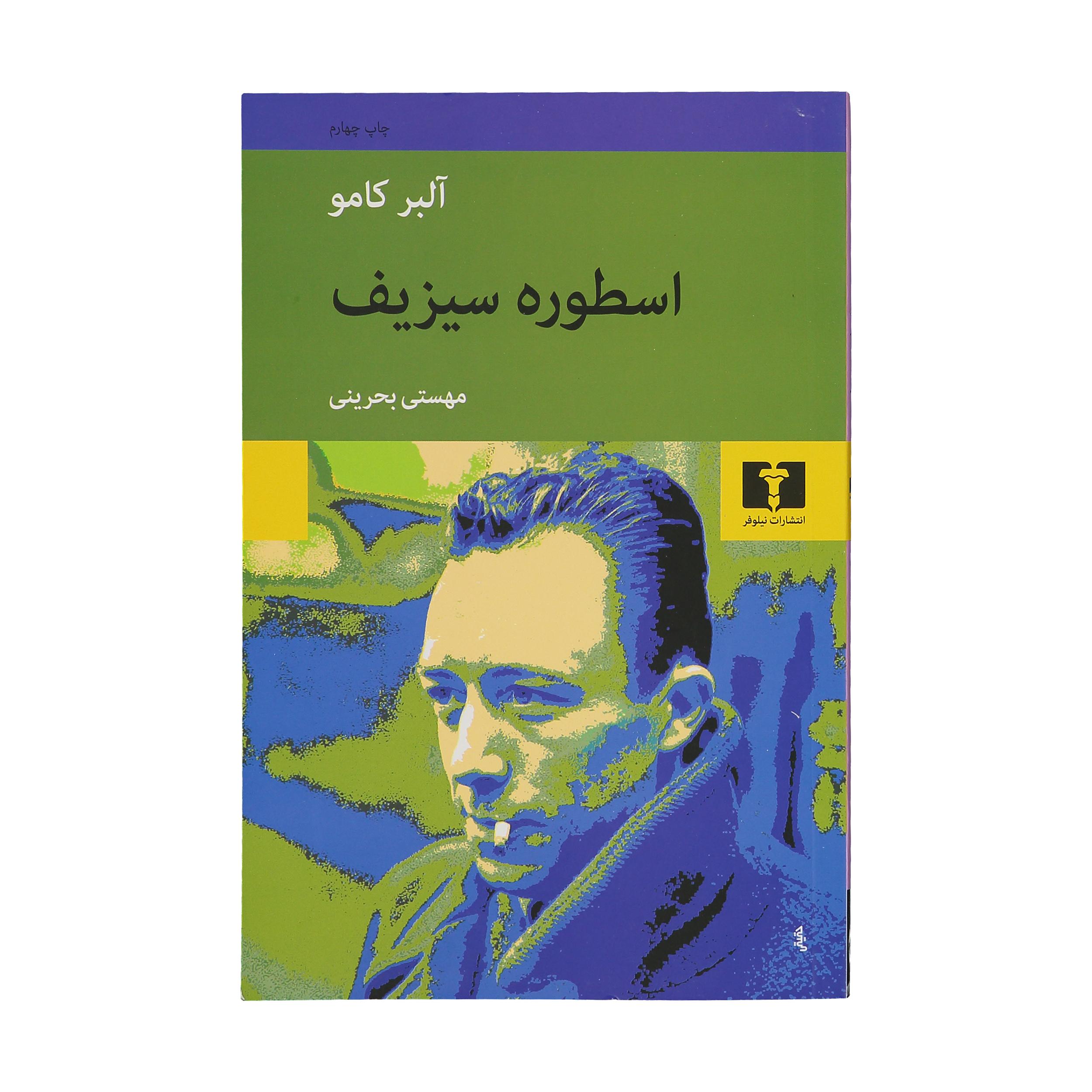 کتاب اسطوره سیزیف اثر آلبر کامو