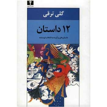 کتاب 12 داستان اثر گلی ترقی