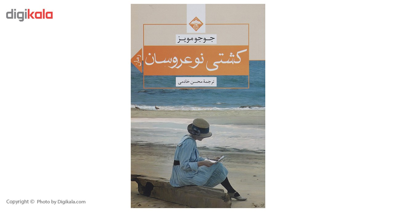 خرید                      کتاب کشتی نوعروسان اثر جوجو مویز
