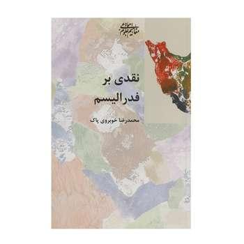 کتاب نقدی بر فدرالیسم اثر محمدرضا خوبروی پاک
