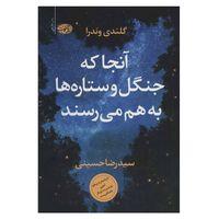 کتاب چاپی,کتاب چاپی نشر آموت